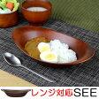 カレー皿 パスタ皿 楕円 木製 風 食器 カフェ 割れない レンジ対応 食洗機対応 ( カレー皿 シチュー皿 プレート 和食器 樹脂製 アウトドア )