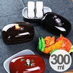 お弁当箱 おにぎり弁当箱 ランチボックス 日本製 300ml おにぎりパンケース