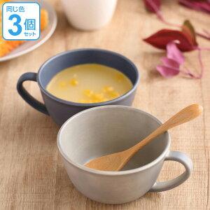 スープカップ 430ml SEE コップ マグ プラスチック 食器 日本製 同色3個セット ( 食洗機対応 北欧 電子レンジ対応 アウトドア おしゃれ スープ カフェオレ マグ マグカップ グレー ネイビー 洋食器 割れにくい )