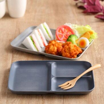 ランチ皿 27cm プラスチック 食器 ランチプレート SEE 日本製 ( 食洗機対応 お皿 電子レンジ対応 皿 ランチプレート 仕切り皿 仕切り ワンプレート 大皿 器 アウトドア おしゃれ グレー ネイビー 洋食器 割れにくい )
