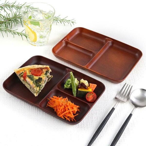 ランチ皿 21cm SEE 仕切皿 ワンプレート プラスチック 食器 皿 日本製 おしゃれ ( 電子レンジ対応 食洗機対応 木製風 ランチプレート 木目調 仕切り皿 仕切り 小さめ カフェ風 割れにくい )