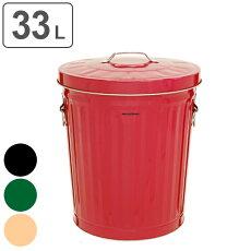 ゴミ箱 屋内用 ダストボックス トタン製 33L