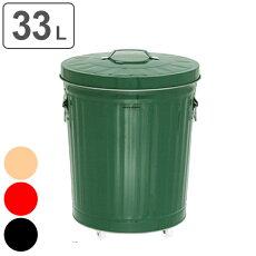 ダストボックス トタン製 キャスター付 33L