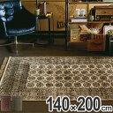 ラグ トリアノン 140×200cm ( 送料無料 ラグマット 絨毯 じゅうたん カーペット 2畳 ホットカーペット対応 床暖房 マット モケット織 ペルシャ絨毯風 エレガント エスニック オリエンタル 高級感 )