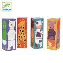 組合わせブロック 12キューブ アニマルブロックス ブロック 子供 知育玩具 ジェコ DJECO ( キューブパズル 3コマ 木製 木のおもちゃ 木のパズル キューブ型 パズル 幼児 3歳 4歳 )
