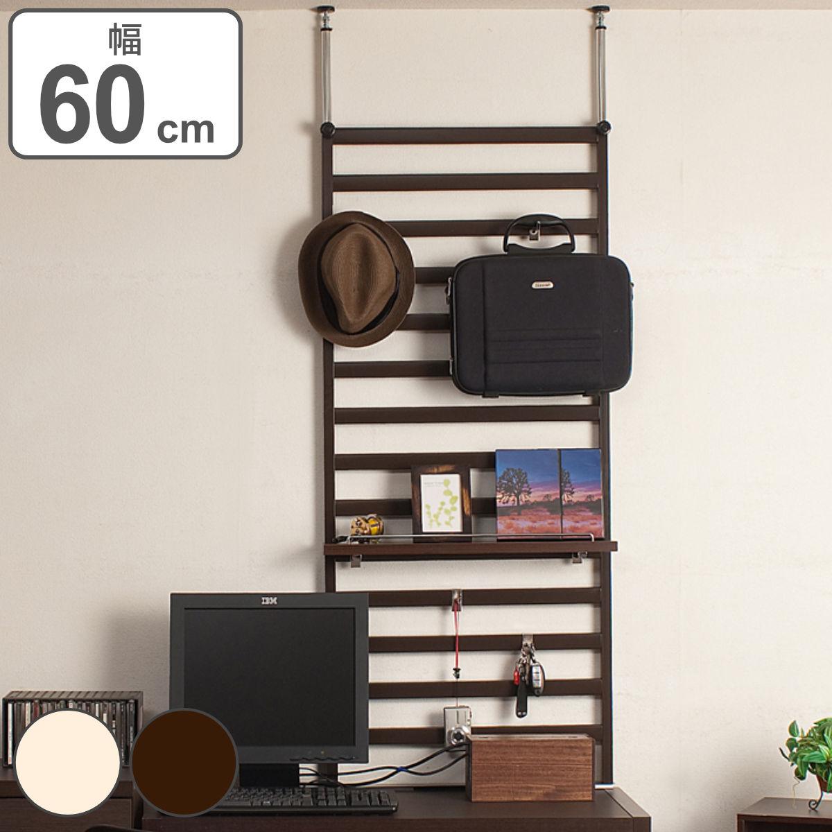 突っ張りラダーラック 家具設置用 幅60cm