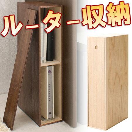 桐ルーターボックス ( ルーター・収納ボックス・周辺機器収納・薄型・スリム・スモール 整理 日本製 国産 木製 2段 パソコン周辺機器 収納box モデム )