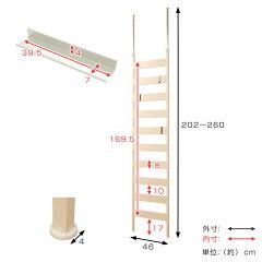 幅広ラダーラック幅46cm棚板2枚付き