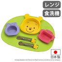 ランチプレート ベビー食器 セット くまのプーさん 食器 子供 日本製 ( スプーン フォーク 電子レンジ対応 軽い 食洗機対応 キッズ プーさん 子ども プラスチック 軽い ベビー 赤ちゃん 皿 小皿 うつわ プレート ディズニー )