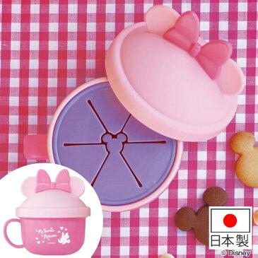 おやつケース おやつカップ ミニーマウス ベビー キャラクター 日本製 ( 赤ちゃん ベビー 用品 グッズ おかしケース おかし おやつ ぼうろ ボーロ ビスケット スナック 携帯 持ち運び 用 保存容器 ベビーグッズ 子供用 ミニー )