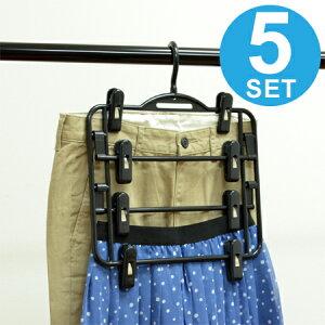 スカート ハンガー ブラック プラスチック スラックス