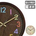 掛け時計 ウォールクロック フレデリカ ( アナログ 時計 壁掛け時計...