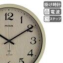 掛け時計 電波時計 ペストル ( アナログ 電波 時計 壁掛け時計 イ...