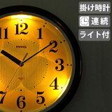 掛け時計 30.3cm 自動点灯 ライト付き 光明 連続秒針 ( アナログ 時計 壁掛け時計 インテリア 雑貨 壁掛け おしゃれ 掛時計 とけい クロック 壁 掛け ウォールクロック かけ時計 直径 30.3 )