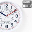 知育時計 よ〜める 子ども 知育 壁掛け 時計 ウォールクロック ( 掛け時計 アナログ 子供 学習 学習時計 壁掛け時計 こども キッズ 学び とけい クロック 掛け かけ時計 直径 28.5 )