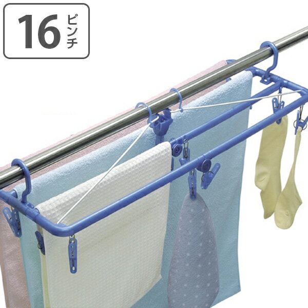 洗濯ハンガーバスタオルハンガー低竿対応ピンチ16個付洗濯ハンガーバスタオルハンガー低竿対応ピンチ16個付洗濯ハンガーバスタオルハンガー低竿対応ピンチ16個付