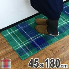 キッチンマット 180 45×180cm 洗える 滑り止め インテリアマット フィールド