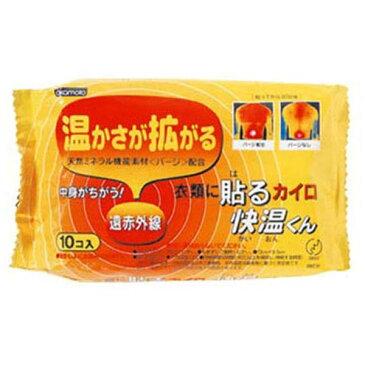 使い捨てカイロ 貼る 快温くん 10個×24袋セット 送料無料