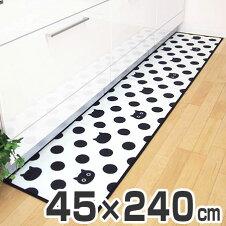 キッチンマット 240 45×240cm 洗える 滑り止め インテリアマット アラモード ドットネコ