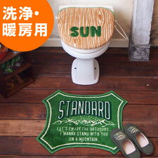 Cozydoors トイレ2点セット Outdoor 洗浄暖房フタカバー&トイレマット 洗浄暖房用