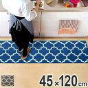 キッチンマット 120 45×120cm 洗える 滑り止め インテリアマット 休足力インテリアマット ( キッチン マット 120cm カーペット キッチン用品 キッチン雑貨 洗濯機 インテリア 長方形 ウォッシャブル 45 洗濯 )