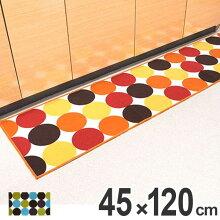 キッチンマット 120 45×120cm 洗える 滑り止め インテリアマット ミラクルドット