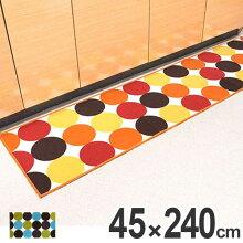 キッチンマット 240 45×240cm 洗える 滑り止め インテリアマット ミラクルドット