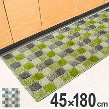 キッチンマット 180 45×180cm 洗える 滑り止め インテリアマット リベルタ