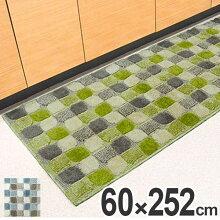 キッチンマット 252 60×252cm 洗える 滑り止め インテリアマット リベルタ