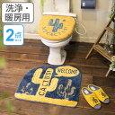 &Greenトイレ2点セットマットフタカバー洗浄・暖房用CACTUS! ( トイレマットセット トイレ用品 2点セット 洗える フタカバー ふたカバー トイレタリーセット 特殊型 )