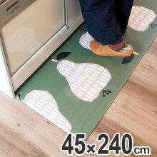 キッチンマット 45×240cm 拭ける 北欧風キッチンマット ナシ