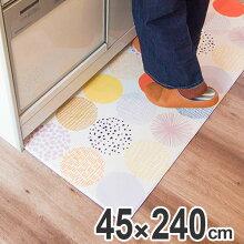 キッチンマット 45×240cm 拭ける 北欧風キッチンマット ドット