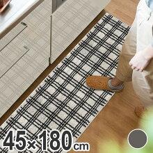キッチンマット 45×180cm marleインテリアマット チェック