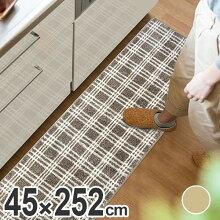 キッチンマット 45×252cm marleインテリアマット チェック