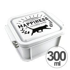 お弁当箱 デザートケース ランチボックス コンテナ型 S HAPPINESS 1段 300ml