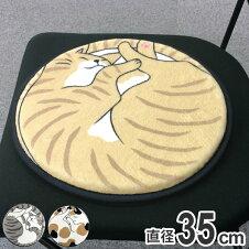 クッション 座布団 チェアパッド 丸 直径35cm ネコ