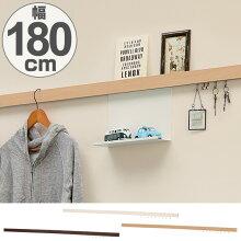 壁掛け フック ハンガーフック スリム長押 幅180cm 木目調 壁面収納 レール