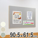 マグネットボード 壁掛け ファブリックパネル 幅90.5 高さ61.5 ファブリックマグネットボード ( 送料無料 マグネット ボード 掲示板 メッセージボード スケジュールボード 写真 メモ マグネット ピンレス 伝言ボード 伝言掲示板 )
