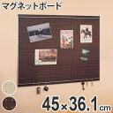 マグネットボード 壁掛け フック付き 木目調 幅45 高さ36.1 ナチュラル ( 送料無料 ウッディ ボード 掲示板 パネル メッセージボード スケジュール 予定 写真 メモ マグネット ピンレス 伝言ボード )