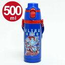 【ポイント最大14倍】ワンタッチオープンの水筒♪ウルトラマンの保冷ステンレスボトル キャラク...