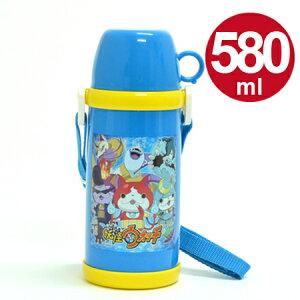 子供用水筒 妖怪ウォッチ コップ付 ステンレスボトル 580ml ( 保温 保冷 キャラクター ステンレスマグボトル すいとう )