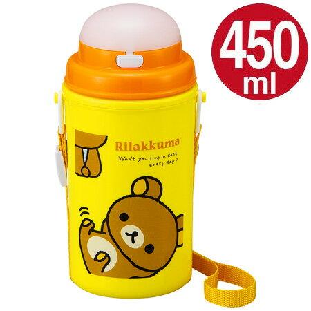 子供用水筒 リラックマ No.3 ストロー付 450ml 保冷 プラスチック製