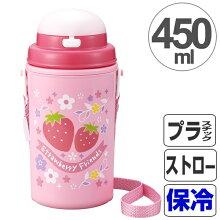 水筒 ストロベリーフレンズ 子供用 450ml ストロー 日本製