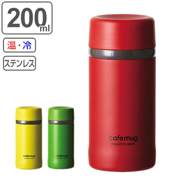 水筒 カフェマグ アンティークマグボトル 200ml ( 保温 保冷 コンパクト マグボトル 直飲み ステンレスボトル かわいい ステンレス製 スリム スリムボトル 小さめ 可愛い )