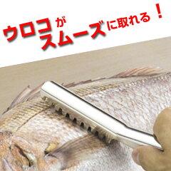 魚のうろこがスムーズに取れるうろこ取り