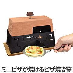 【ポイント最大26倍】お家でピザ焼いちゃお♪テーブルの上でミニピザが焼ける 調理器具 卓上ピ...
