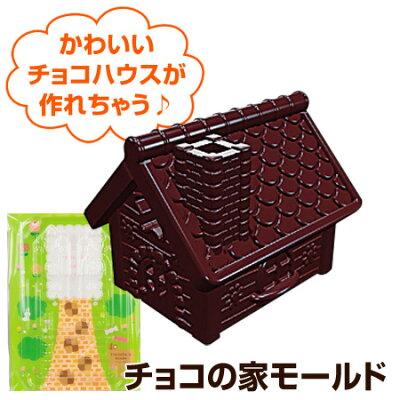 【ポイント最大1倍】組み合わせてかわいいチョコの家が作れちゃうチョコレート型 チョコ型 抜き...