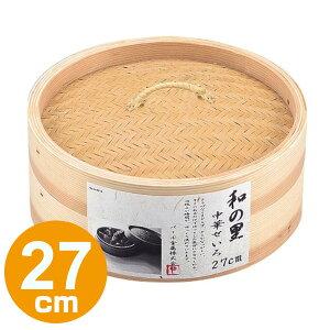中華せいろ 蒸し器 27cm ( ...