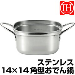 おでん鍋 ステンレス製 角型 14×14cm 1人用 プチクック ひとり鍋 IH対応 ( 両手鍋 卓上鍋 ステンレス鍋 )