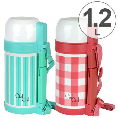 水筒 シエルシエル CielCiel ダブルステンレスボトル 1.2L コップ2個付き